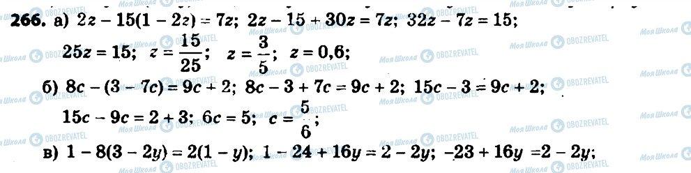 ГДЗ Алгебра 7 клас сторінка 266