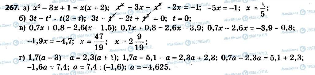 ГДЗ Алгебра 7 клас сторінка 267