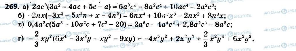 ГДЗ Алгебра 7 клас сторінка 269
