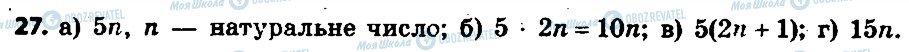 ГДЗ Алгебра 7 клас сторінка 27