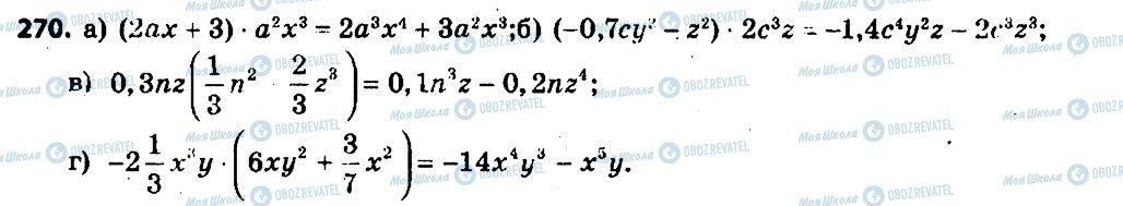 ГДЗ Алгебра 7 клас сторінка 270