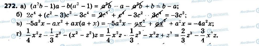 ГДЗ Алгебра 7 клас сторінка 272