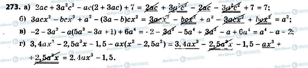 ГДЗ Алгебра 7 клас сторінка 273