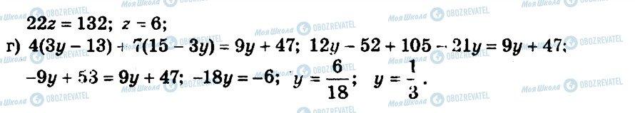 ГДЗ Алгебра 7 клас сторінка 274