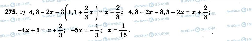 ГДЗ Алгебра 7 клас сторінка 275