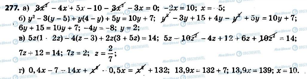 ГДЗ Алгебра 7 клас сторінка 277