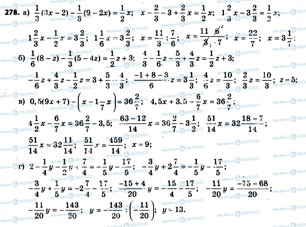ГДЗ Алгебра 7 клас сторінка 278