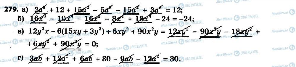 ГДЗ Алгебра 7 клас сторінка 279