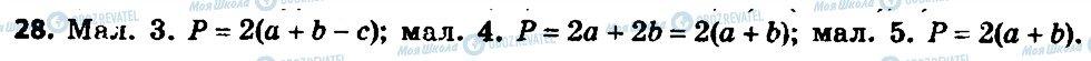 ГДЗ Алгебра 7 клас сторінка 28