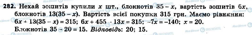 ГДЗ Алгебра 7 клас сторінка 282