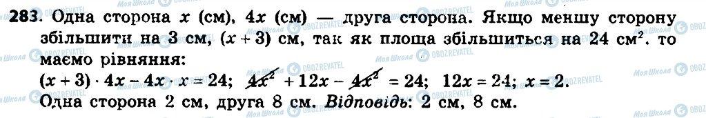 ГДЗ Алгебра 7 клас сторінка 283