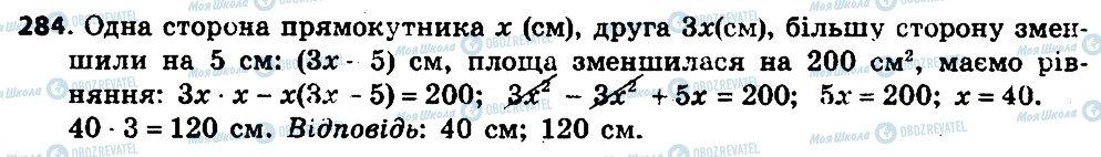 ГДЗ Алгебра 7 клас сторінка 284