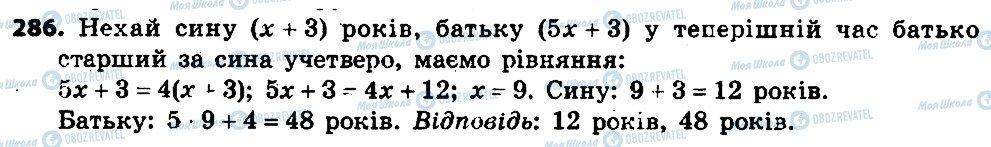 ГДЗ Алгебра 7 клас сторінка 286