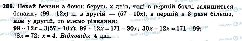 ГДЗ Алгебра 7 клас сторінка 288