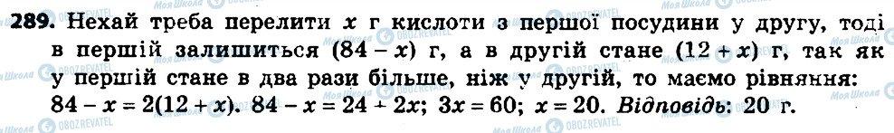 ГДЗ Алгебра 7 клас сторінка 289