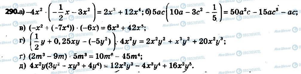 ГДЗ Алгебра 7 клас сторінка 290