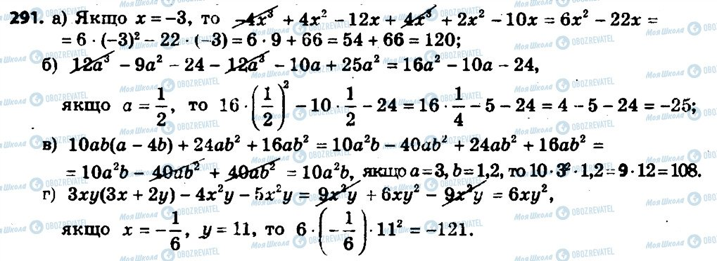 ГДЗ Алгебра 7 клас сторінка 291