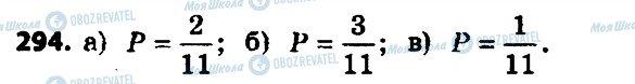 ГДЗ Алгебра 7 клас сторінка 294