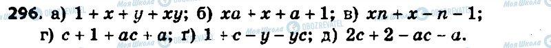 ГДЗ Алгебра 7 клас сторінка 296