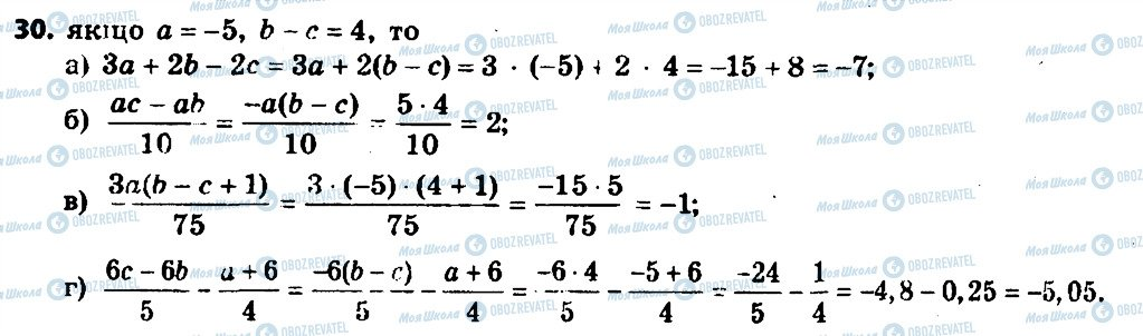 ГДЗ Алгебра 7 клас сторінка 30