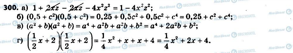 ГДЗ Алгебра 7 клас сторінка 300