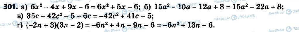ГДЗ Алгебра 7 клас сторінка 301