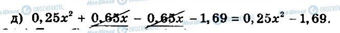 ГДЗ Алгебра 7 клас сторінка 302