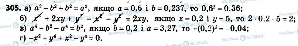 ГДЗ Алгебра 7 клас сторінка 305