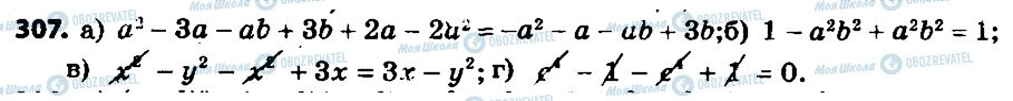 ГДЗ Алгебра 7 клас сторінка 307