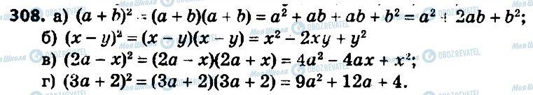 ГДЗ Алгебра 7 клас сторінка 308