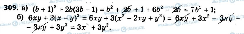 ГДЗ Алгебра 7 клас сторінка 309