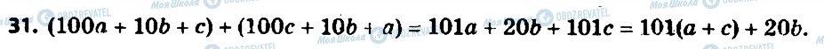 ГДЗ Алгебра 7 клас сторінка 31