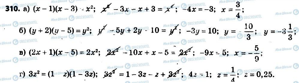 ГДЗ Алгебра 7 клас сторінка 310