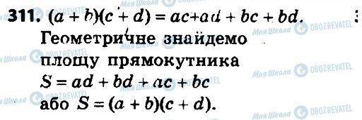 ГДЗ Алгебра 7 клас сторінка 311