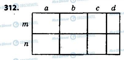 ГДЗ Алгебра 7 клас сторінка 312
