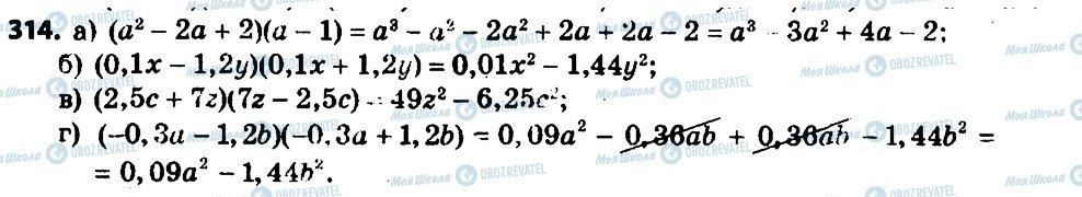 ГДЗ Алгебра 7 класс страница 314