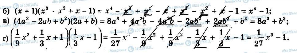 ГДЗ Алгебра 7 клас сторінка 315