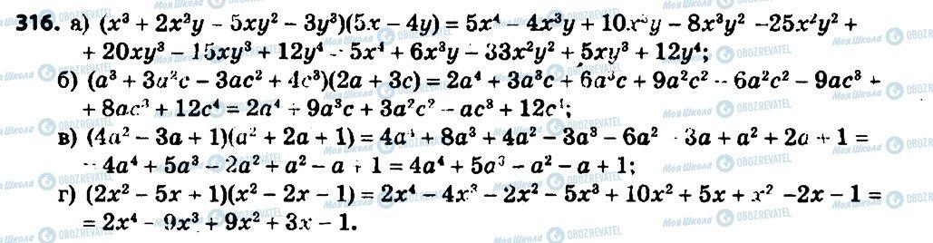 ГДЗ Алгебра 7 клас сторінка 316