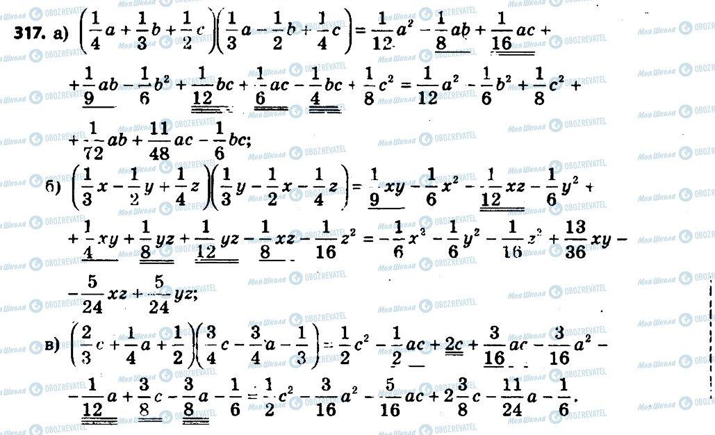 ГДЗ Алгебра 7 клас сторінка 317