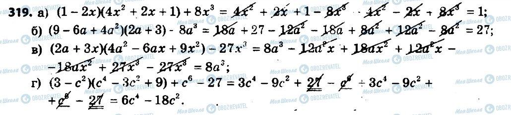 ГДЗ Алгебра 7 клас сторінка 319