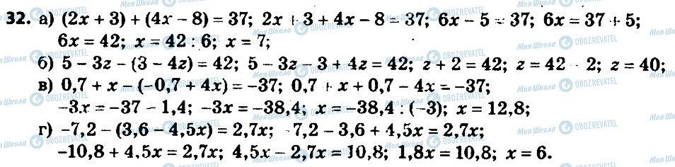ГДЗ Алгебра 7 клас сторінка 32