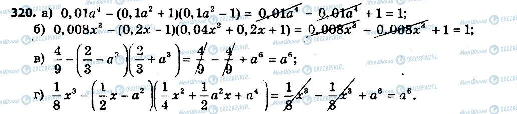 ГДЗ Алгебра 7 клас сторінка 320