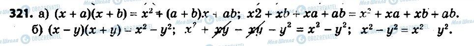 ГДЗ Алгебра 7 клас сторінка 321