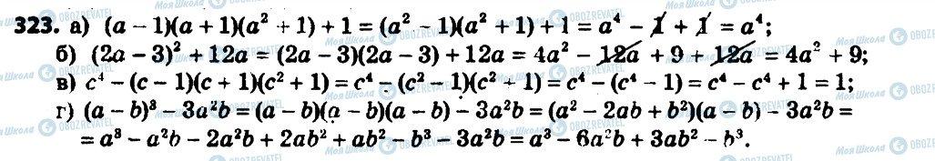 ГДЗ Алгебра 7 клас сторінка 323
