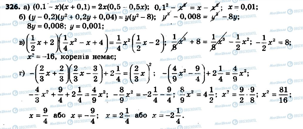 ГДЗ Алгебра 7 клас сторінка 326
