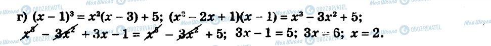 ГДЗ Алгебра 7 класс страница 327