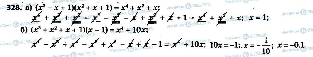 ГДЗ Алгебра 7 клас сторінка 328