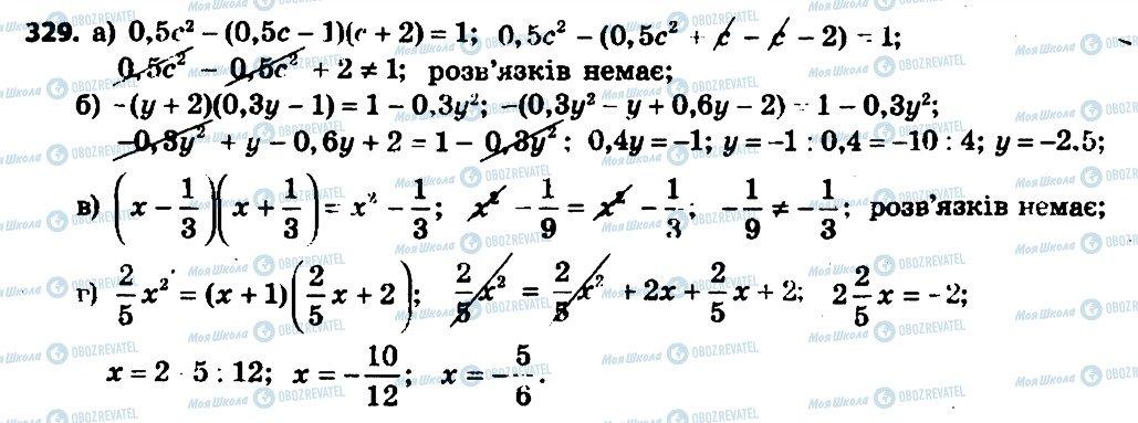 ГДЗ Алгебра 7 клас сторінка 329
