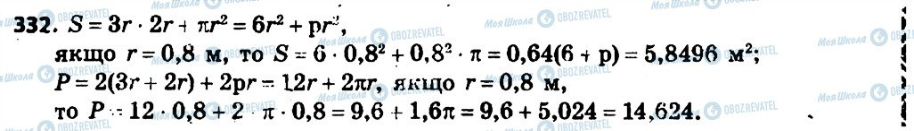 ГДЗ Алгебра 7 клас сторінка 332