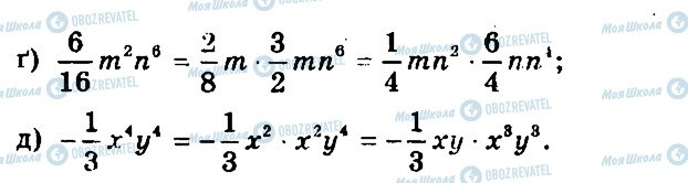 ГДЗ Алгебра 7 клас сторінка 335